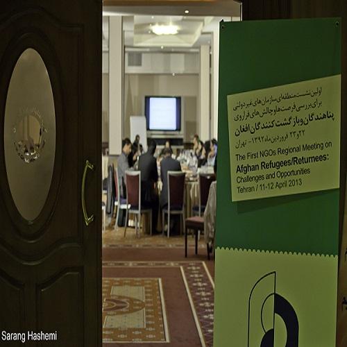 نشست منطقه ای سازمانهای غیر دولتی در مسیر سند راه حل های راهبردی برای پناهندگان افغان