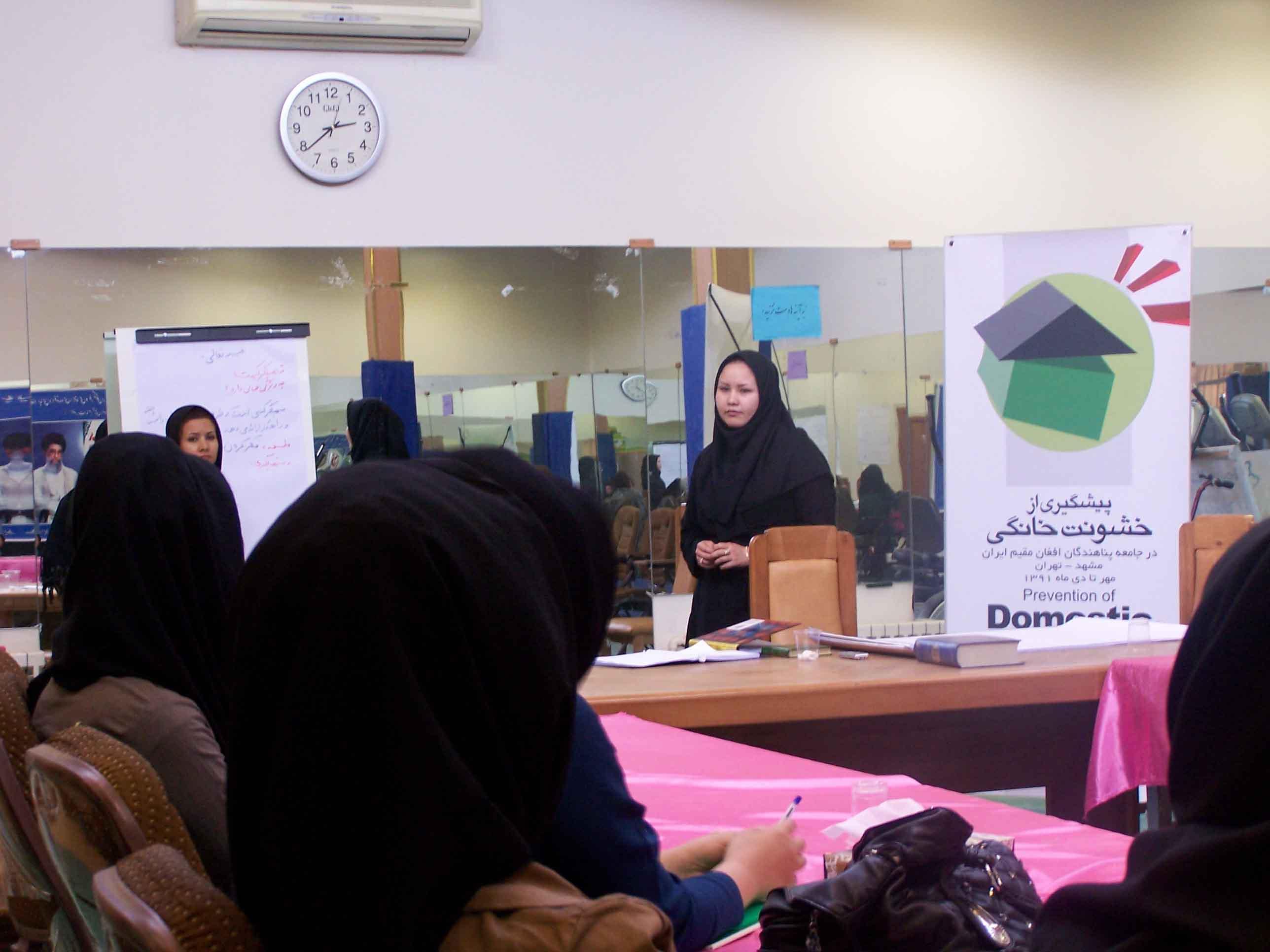 برگزاری فاز دوم طرح پیشگیری از خشونت خانگی در جامعه پناهندگان افغان