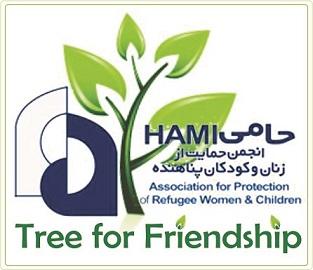 برگزاری جشن درخت دوستی در مرکز آموزش حامی