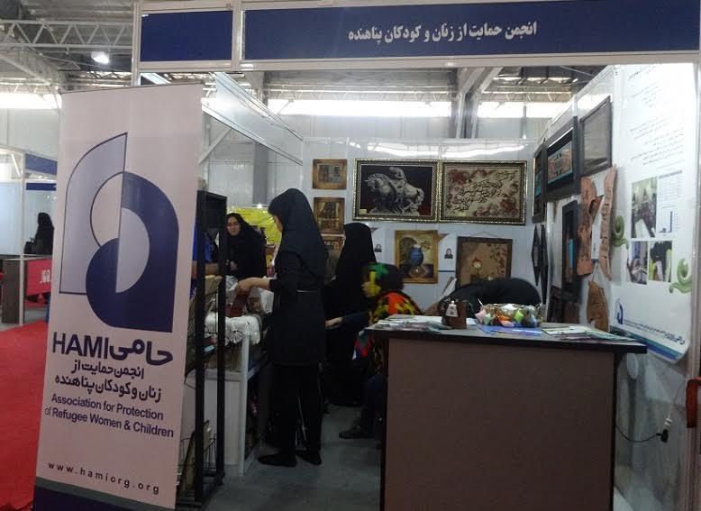 شرکت زنان افغانستانی مقیم ایران در نمایشگاه کارآفرینی زنان