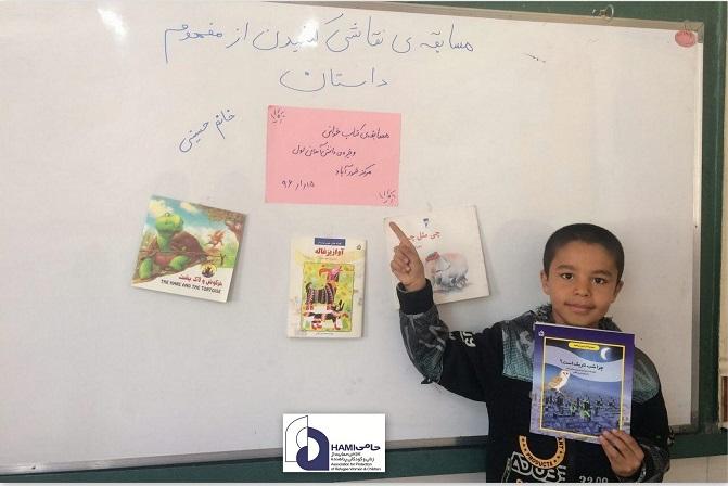 اهدای کتاب به کودکان مراکز آموزش پایه حامی