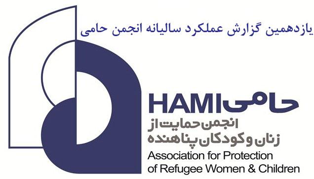 یازدهمین گزارش عملکرد سالانه انجمن حامی