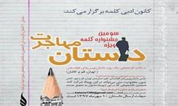فراخوان برگزاری سومین جشنواره