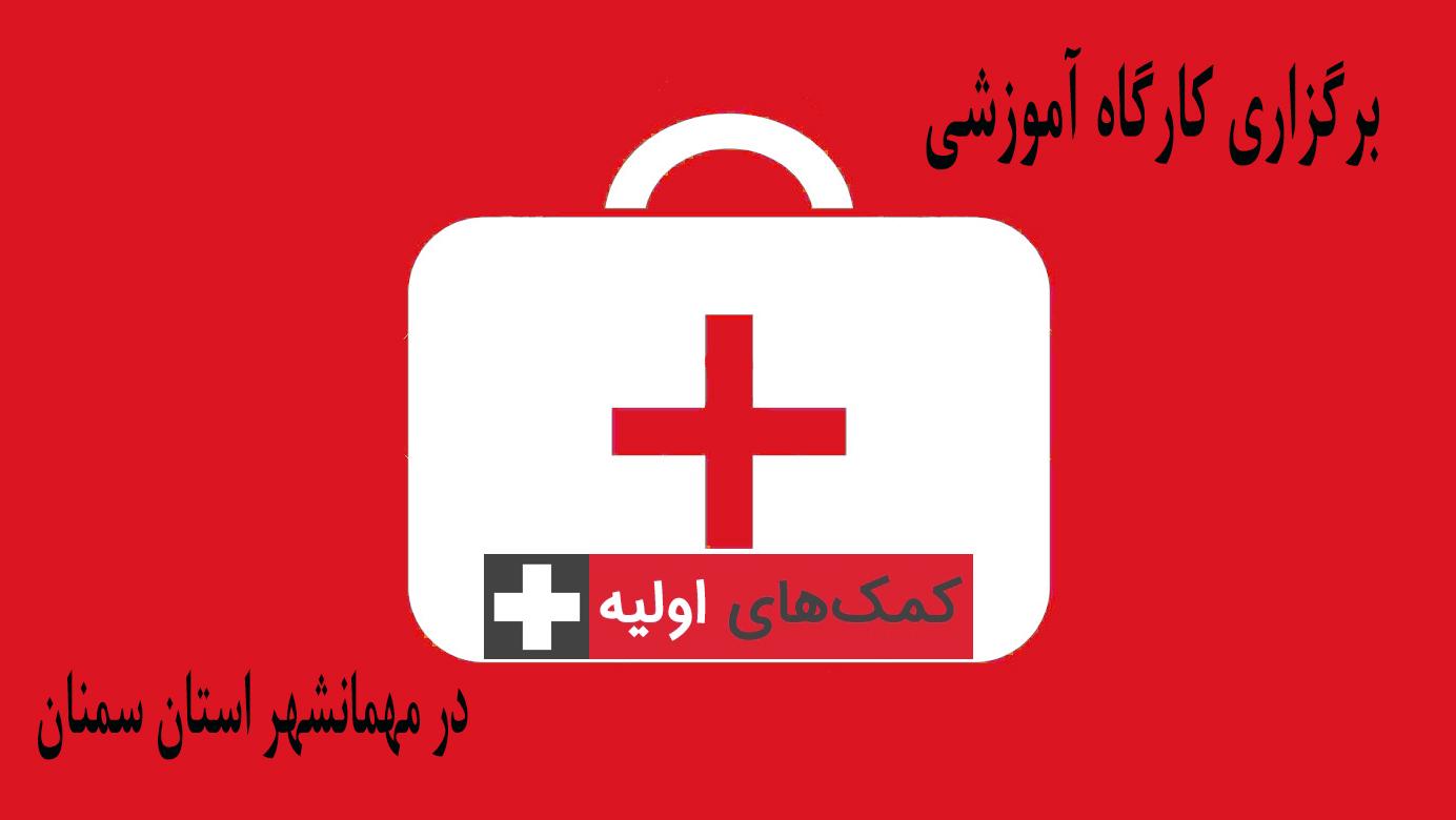 برگزاری کارگاه آموزش کمکهای اولیه در مهمانشهر سمنان