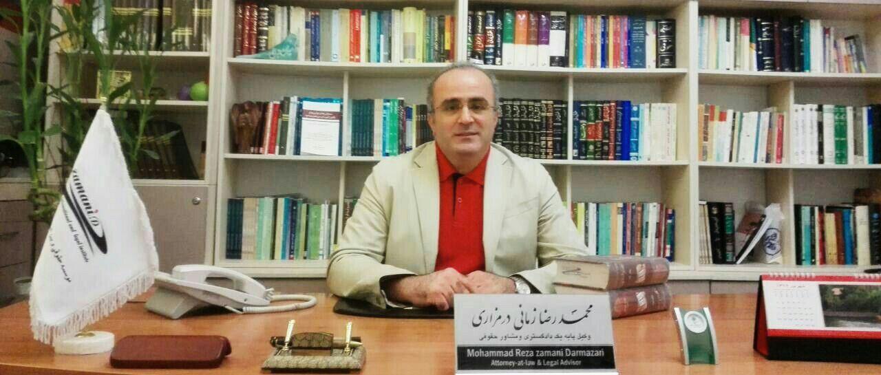 مطالعه تطبیقی حقوق کودک در ایران و کنوانسیون حقوق کودک؛ نوشتاری از محمدرضا زمانی درمزاری وکیل پایه یک دادگستری و وکیل انجمن حامی حمایت از زنان و کودکان پناهنده