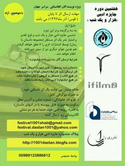 جشنواره ادبی هزار و یک شب