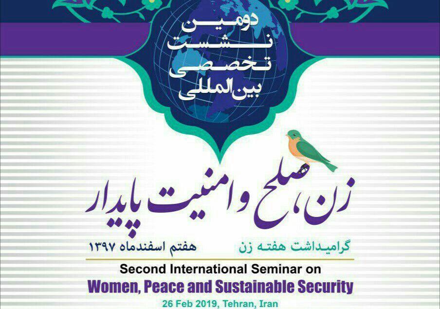 زن صلح و امنیت پایدار