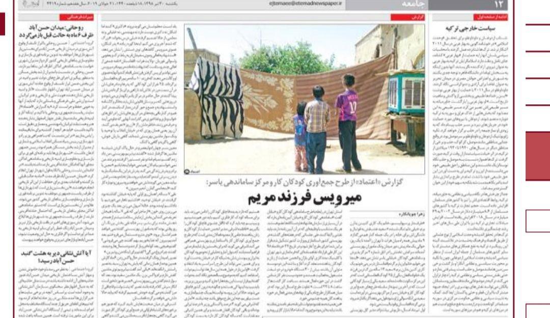 فاطمه اشرفی روزنامه اعتماد